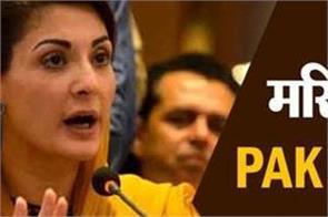 international news punjab kesari nawaz sharif pml