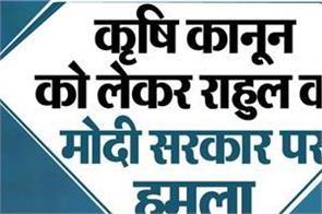 national news punjab kesari congres rahul ghandi narinder modi farmers protest