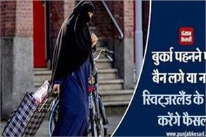 switzerland people will decide whether to wear the burqa or not