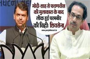 parambir singh letter leaked after fadnavis meeting with modi shah shiv sena