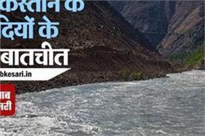 national news punjab kesari india pakistan indus commission river