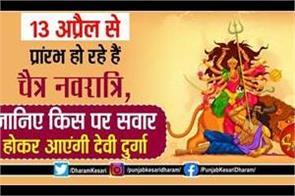 chaitra navratri will be start on 13th april 2021