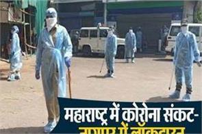 corona crisis in maharashtra one week lockdown in nagpur