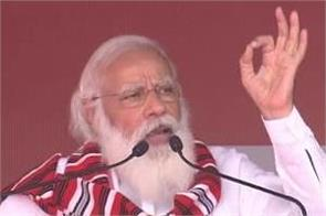 narendra modi election campaign assam live updates