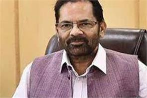with abolition of 370 paving way for solution of problems naqvi