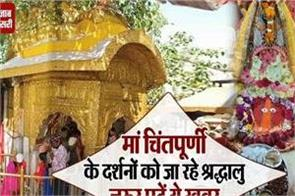 devotees going to visit the maa chintpurni mandir must read this news