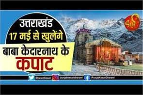 kedarnath temple doors will open on 17 may