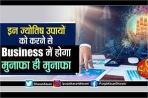 by taking these astrology measures there will be profit in business