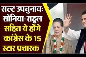 15 star campaigners of congress including sonia and rahul