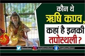 story related about kanva maharshi