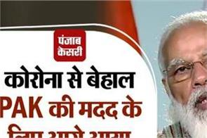 international news punjab kesari pakisan india vaccine