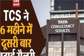 tcs increases salary for the second time in 6 months