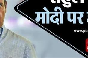 national news punjab kesari congress rahul gandhi social media