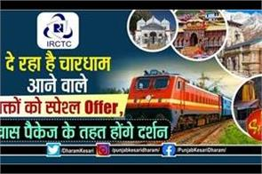 irctc is offering special offer to the devotees coming to chardham