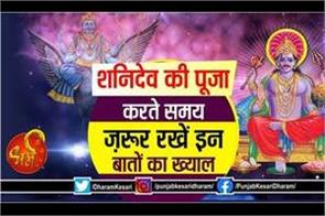 while worshiping shani dev keep these things in mind