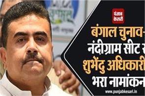 bengal election shubhendu adhikari filed nomination from nandigram
