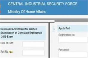 cisf constable admit card released