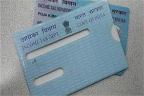 changes in the rules related to pan card know who will be affected