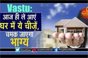 vastu for home plan in hindi