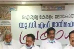 national news punjab kesari kerala congress udf sabarimala