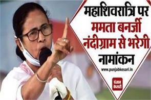 mamata banerjee nomination will be filed from nandigram on mahashivratri