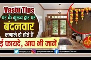 vastu tips about mate door of house