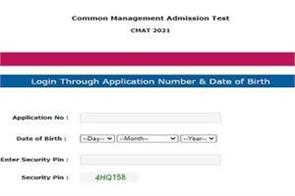 cmat admit card released exam on 31 march