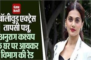 income tax department raid at the house of bollywood actress taapsee pannu