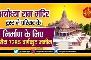 ayodhya ram mandir latest update