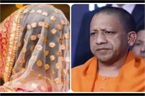 dowry victim bid to cm yogi  husband fired for beating him for 5 lakhs