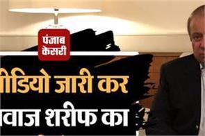 international news punjab kesari pakistan nawaz sharif imran khan