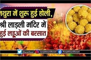barsana holi festival in hindi
