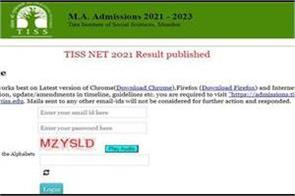 results of the entrance test of tata institute released