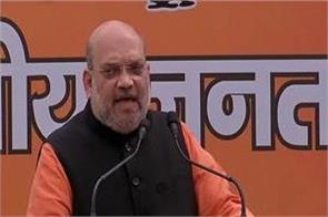 bjp government will be formed in bengal and assam amit shah