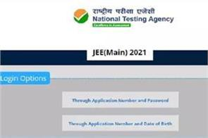 answer of jee main february 2021 exam released