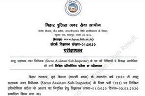 steno assistant sub inspector exam result released in bihar police department