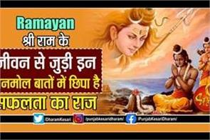 ramayan gyan in hindi