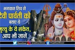 secrets of death according to shiv purana in hindi