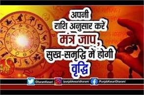 mantra according to zodiac signs in hindi