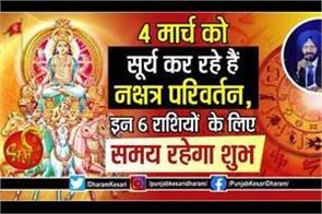 surya grah bhadrapada nakshtra in hindi