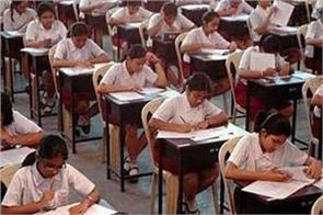 admit card for the twelfth exam released