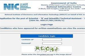 results of the scientist and technical recruitment examination released