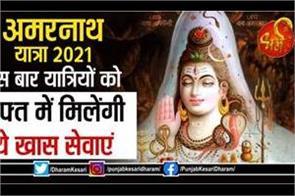 amarnath yatra 2021 latest news