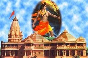 ayodhya teerth sthal