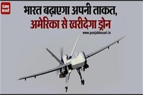 india will increase its power will buy drone from america