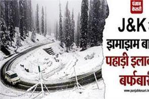 rain and snowfall in jammu kashmir