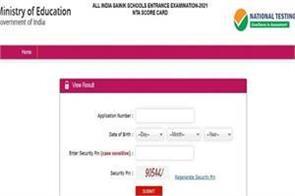 sainik school entrance result released at aissee nta nic in