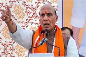 politics will not be allowed on illegal infiltration in assam rajnath singh