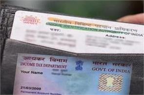 get pan card from aadhaar within 4 days otherwise you will have