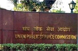 prelims exam results released on upsc gov in